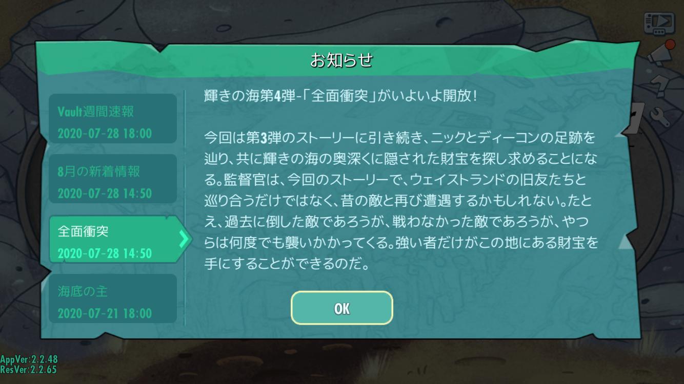 【フォールアウトシェルター】ゲーム内にて今週のお知らせ、輝きの海4弾『全面戦争』いよいよ開放!【FSO】